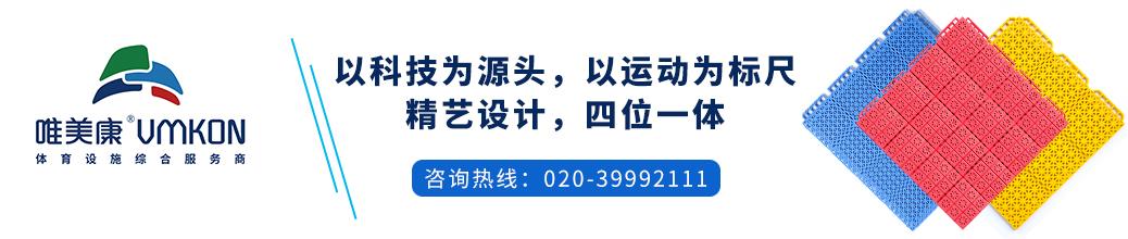 运动地板厂家_室外篮球木地板生产厂家_体育地板品牌